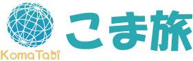 こま旅-長野県駒ヶ根市の観光ガイド